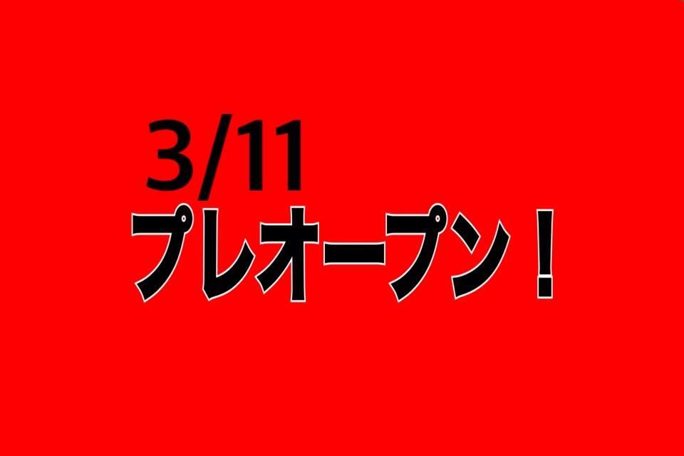 ☆プレオープンは3/11(水)〜6名の講師から始まります!☆