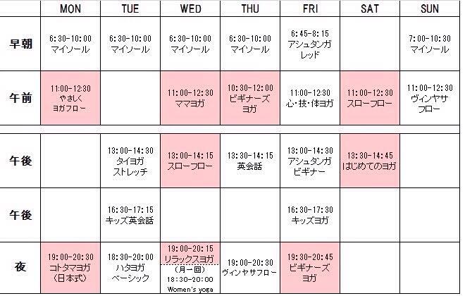 ☆4月5月クラススケジュール!!☆