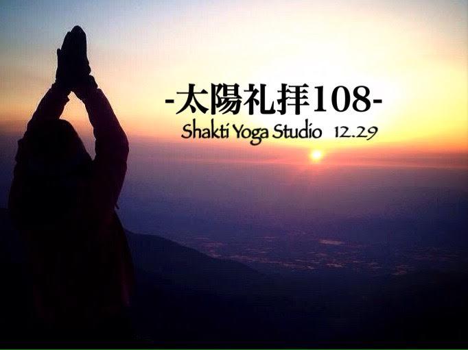 ★108回太陽礼拝チャリティイベント★