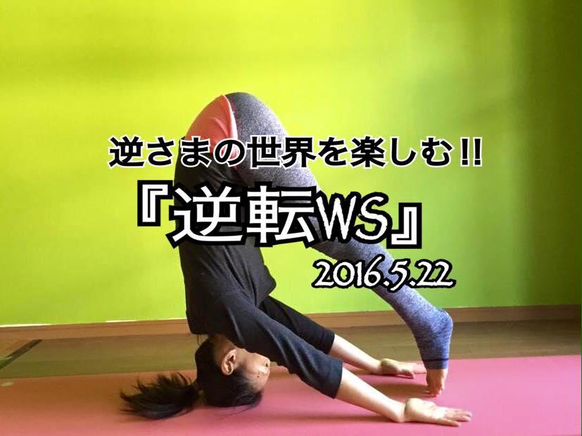 ☆22日(日)まり子先生の「逆転WS」!!☆