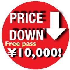 ★なんと!!フリーパスが¥10,000円に!!★