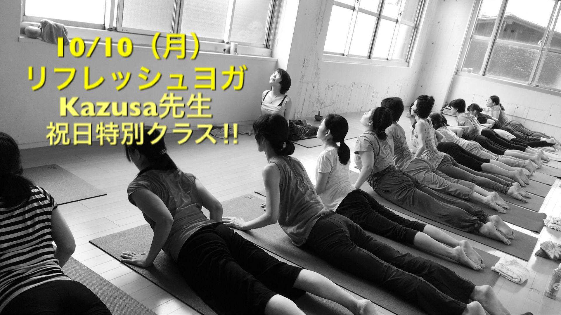 ☆10/10祝日特別クラス☆