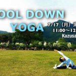 ☆特別クラス7/17『COOL DOWN YOGA』☆