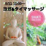 ☆8/11(金)祝日特別クラス!☆