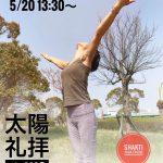 5/20 Takako先生WS‼︎