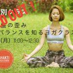 9/24祝日特別クラス満席!