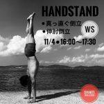 11/4(日)Handstand逆立ちWS with ma-.‼︎🤸♂️