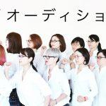 12/15講師オーディション!
