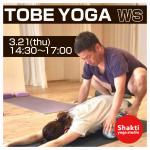 3/21祝日!TOBE YOGA in Shakti Yoga Studio‼︎🙌