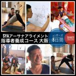 5/11〜TOBE先生SYAアーサナアライメント指導者養成コース‼︎