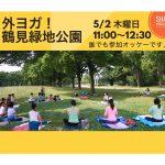 スタジオ4周年企画、5/2、外ヨガ鶴見緑地公園!