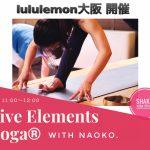 6/2lululemon大阪にてFive elements yoga®︎with Naoko.6月からレギュラークラス開催‼︎