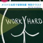 6/16(日)尻トレ‼︎ with Kumie.