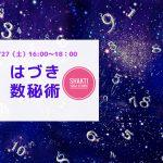 7/27(土)はづき数秘術WS‼︎