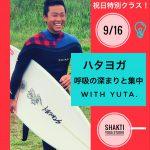 9月16日YUTA先生による祝日特別クラス‼︎