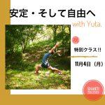 11/4(月)祝日特別クラス!with Yuta先生。