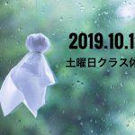 台風の為、10/12土曜日クラス全て休講