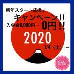 2020年‼︎スタート応援入会金0円キャンペーン‼︎‼︎