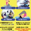 ヨガ無料体験会‼︎2月3回開催!
