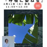 2月11日(火)祝日クラス‼︎with Hiroko先生