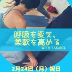 2月24日(月)祝日クラス!with Takako先生