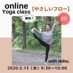 無料オンラインクラス【やさしいフロー】with miho.