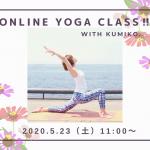 明日朝!無料オンラインクラス【腸腰筋にアプローチ】with Kumiko.