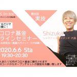 6/6 ヨガとスポーツを繋げるオンラインクラスwith Shizuka.