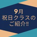 9月21日22日‼︎祝日クラスのご紹介!