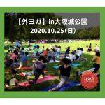 10/25(日)外ヨガ!in大阪城公園‼︎