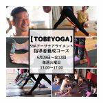 【TOBEYOGA】SYAアーサナアライメント指導者コース、日程変更について
